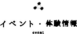イベント・体験情報