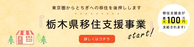 栃木県移住支援事業START!