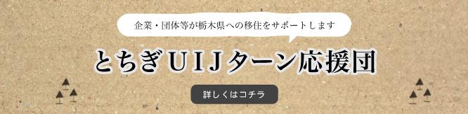 企業・団体等が栃木県への移住をサポートします。「とちぎUIJターン応援団」を創設しました。