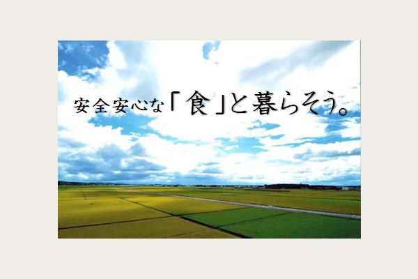 高根沢町のイメージ