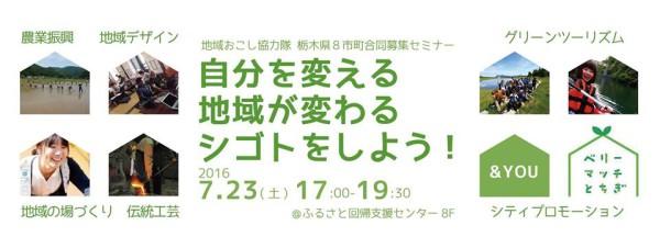 自分を変える 地域が変わる シゴトをしよう! ~地域おこし協力隊 栃木県8市町合同募集セミナー