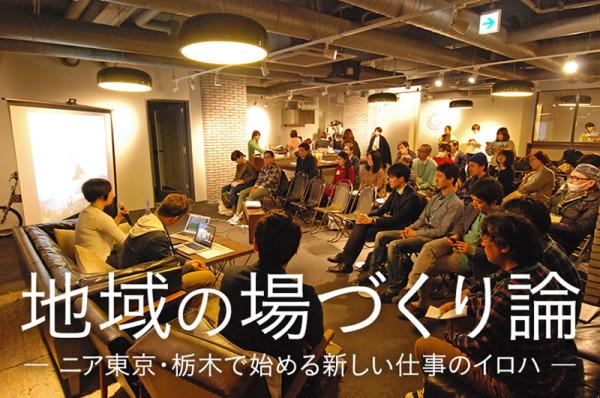 地域の場づくり論―ニア東京・栃木で始める新しい仕事のイロハ―