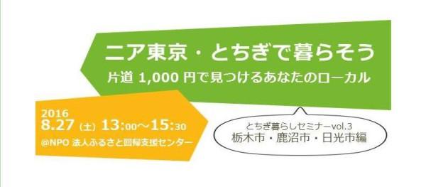 ニア東京・とちぎで暮らそう~片道1,000円で見つけるあなたのローカル~