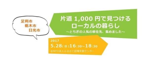 20170528セミナー