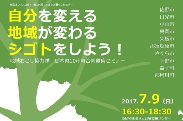 地域おこし協力隊 栃木県10市町合同募集セミナー