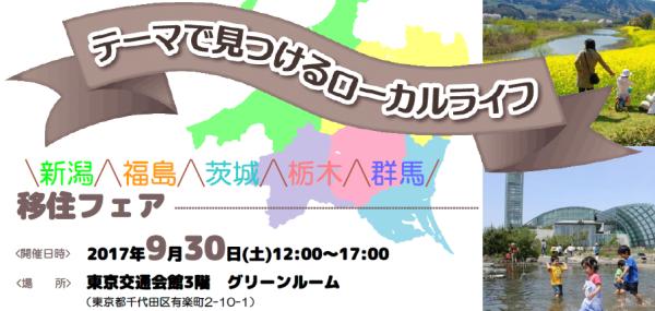 テーマで見つけるローカルライフ 新潟・福島・茨城・栃木・群馬 移住フェア