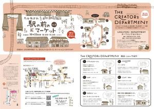 【最終版】駅の前のマーケットA3修正0914_2-001