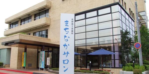 佐野商工会議所