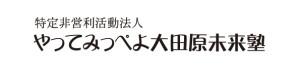 特定非営利活動法人 やってみっぺよ大田原未来塾