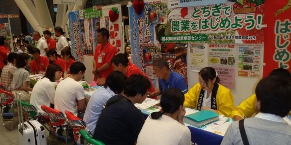 公益財団法人 栃木県農業振興公社