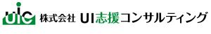 株式会社 UI志援コンサルティング