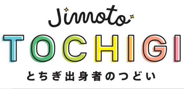 栃木県出身者のための交流イベント-Jimoto TOCHIGI-Vol.1 【学生限定!】キックオフイベント