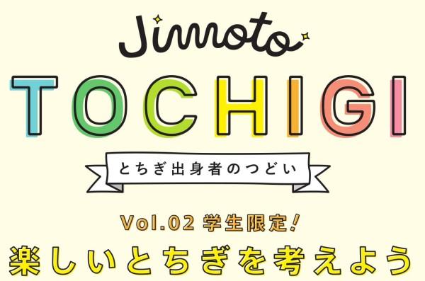 \とちぎ出身の学生集合!「Jimoto TOCHIGI」Vol.2学生限定!楽しいとちぎを考えよう/