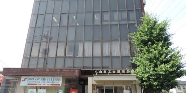 小山商工会議所