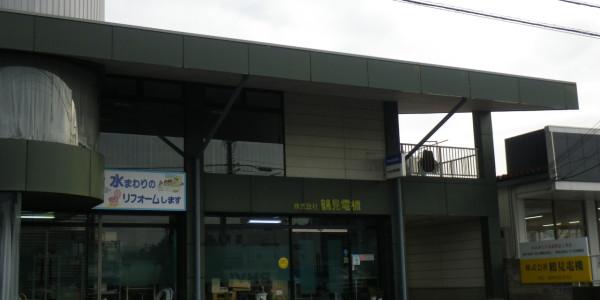 株式会社 鶴見電機
