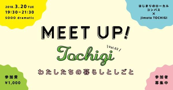 とちぎを愛するみんなの交流会「MEET UP! Tochigi Vol.02」