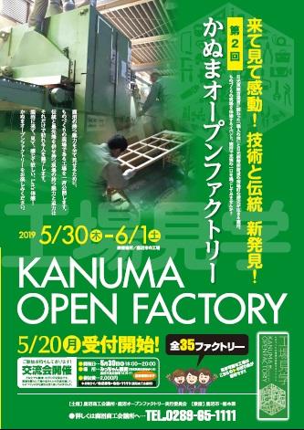 「第2回かぬまオープンファクトリー」を開催します!