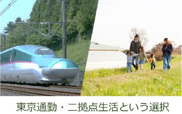 東京通勤・二拠点生活という選択