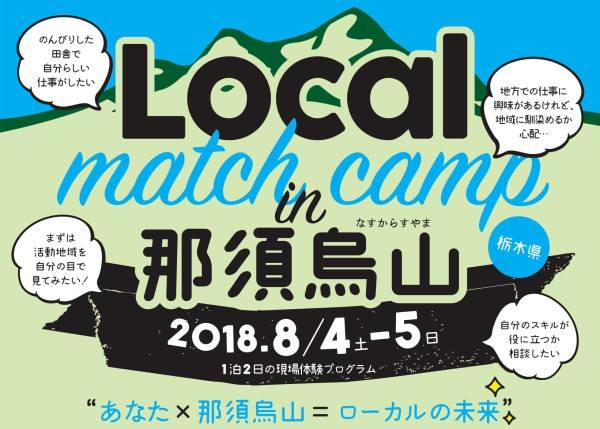 Local match camp in 那須烏山