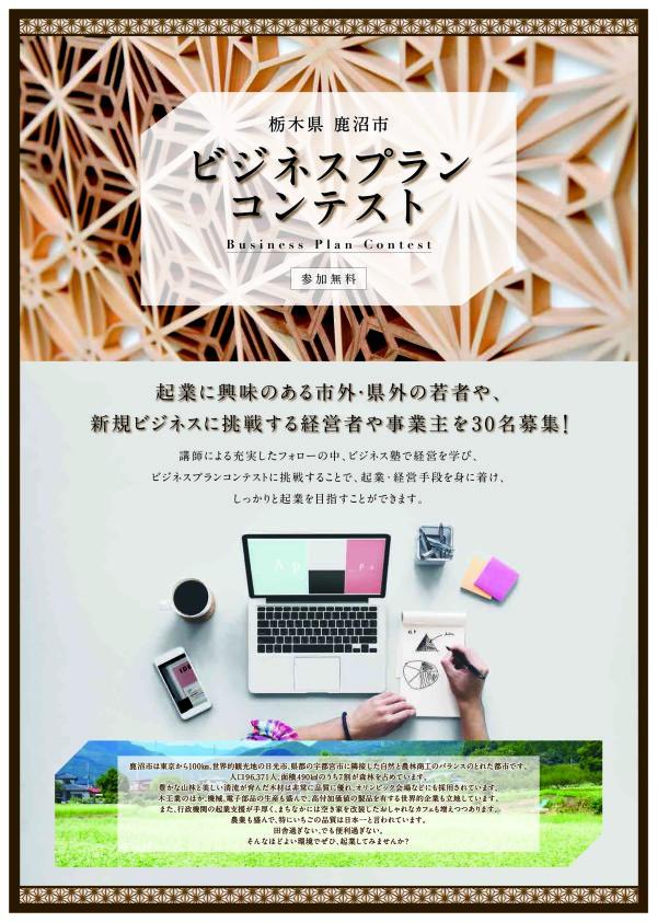 【賞金あり】あなたの起業をサポート!ビジネスプランコンテスト開催