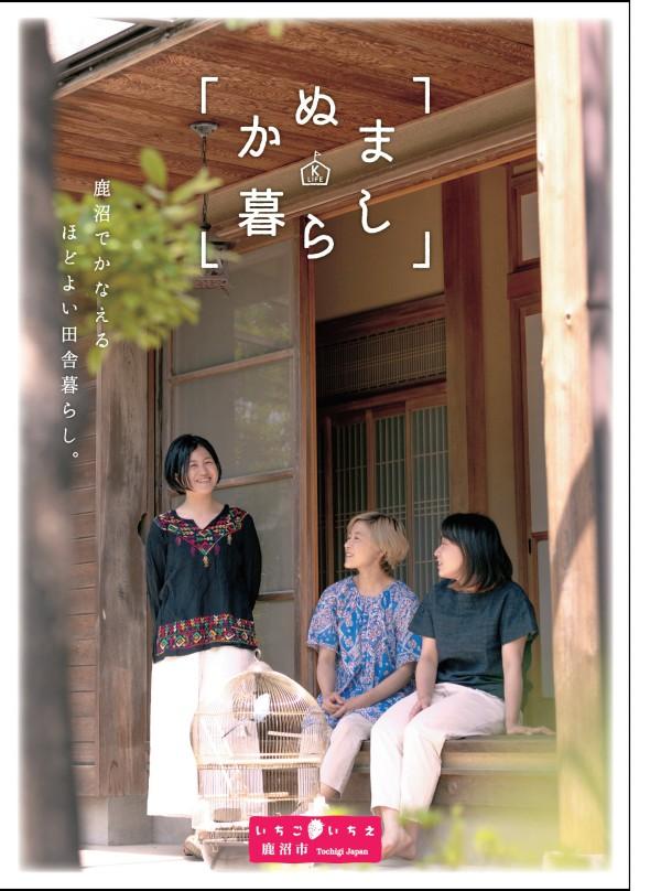移住パンフレット『かぬま暮らし』がリニューアル!※無料で郵送いたします。