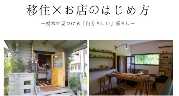『移住×お店のはじめ方』ー栃木で見つける「自分らしい」暮らしー