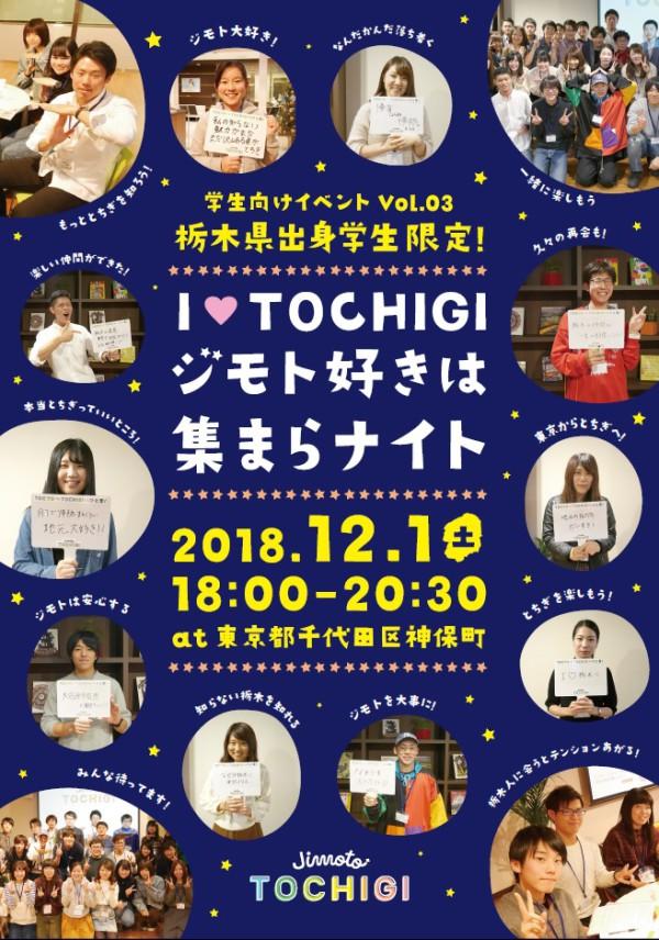 栃木県出身学生限定イベント『I♡TOCHIGI ジモト好きは集まらナイト』開催!