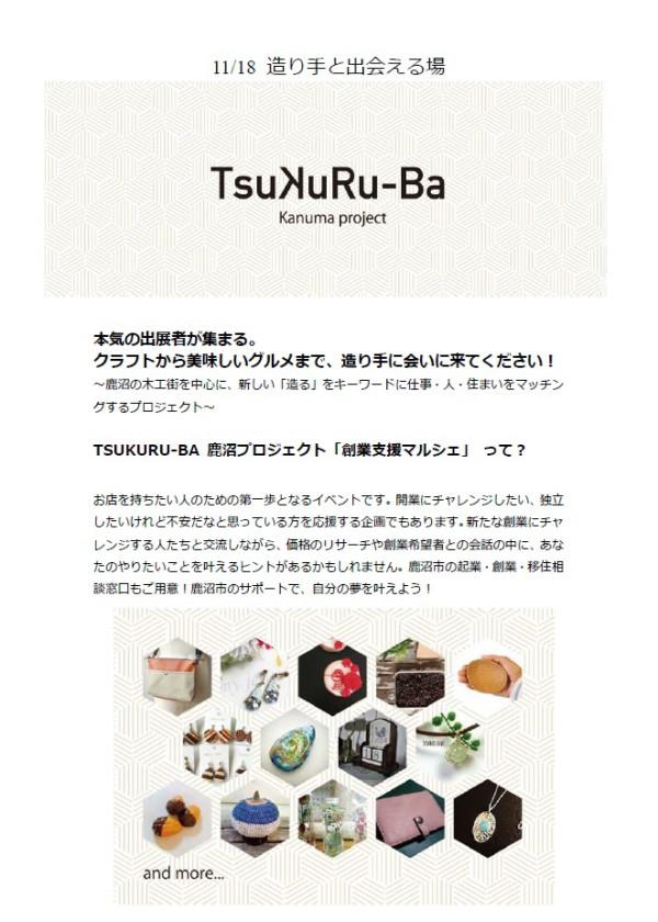 TSUKURU-BA 鹿沼プロジェクト「創業支援マルシェ」 が開催されます!