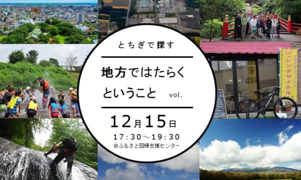 12月15日(土)開催!とちぎ暮らしセミナー「地方ではたらくということvol.2」