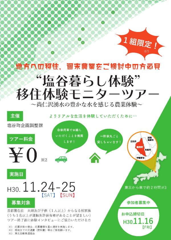 iju_m-tour1