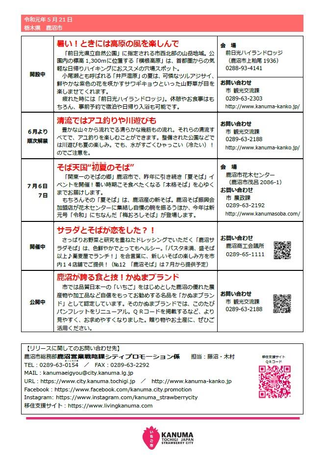 6月刊6-2