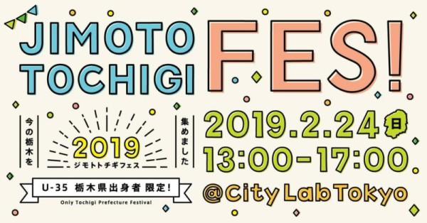 JIMOTO TOCHIGI FES!2019
