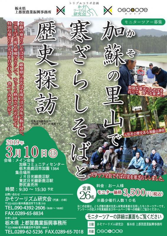 『鹿沼市加蘇の里山で寒ざらしそばと歴史探訪』モニターツアー参加者募集中
