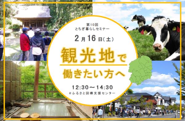 \2月16日(土)開催!「観光地で働きたい方へ」/