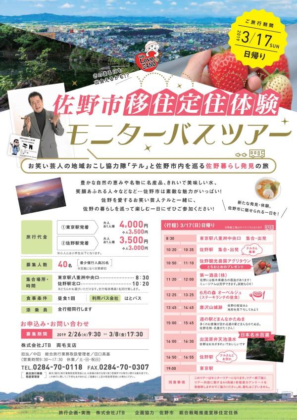 佐野市 移住・定住体験ツアー(日帰り)