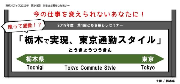 座って通勤!?栃木で実現、東京通勤スタイル