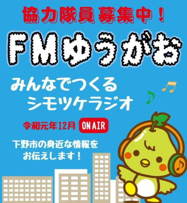 12月開局予定のコミュニティFMを担当する「地域おこし協力隊」(1名)を募集中!