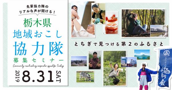 栃木県地域おこし協力隊合同募集セミナー