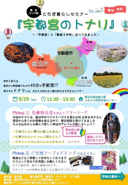 とちぎ暮らしセミナー『宇都宮のトナリ』開催!