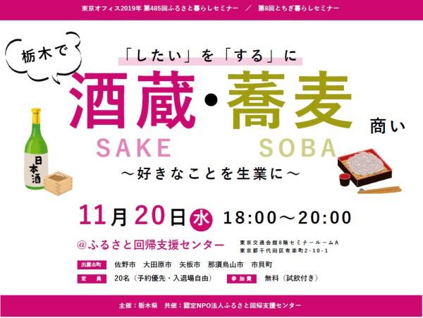 「したい」を「する」に 栃木で酒蔵・蕎麦商い~好きなことを生業に~