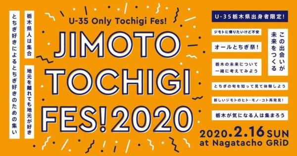 栃木県出身の若者限定交流イベント「JIMOTO TOCHIGI FES!2020」