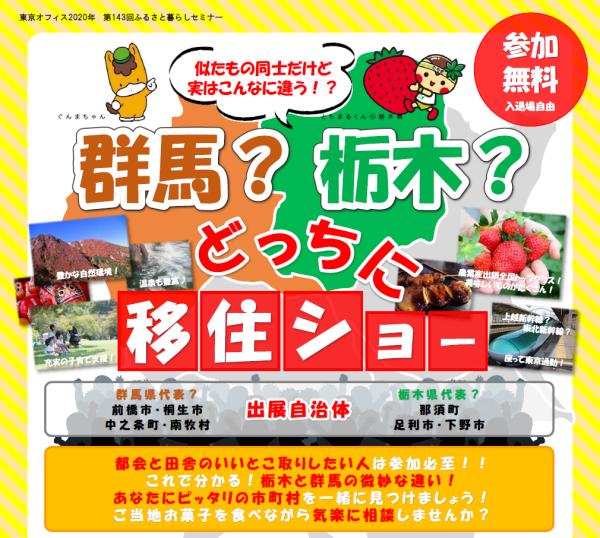 【開催中止】「群馬?栃木?どっちに移住ショー」