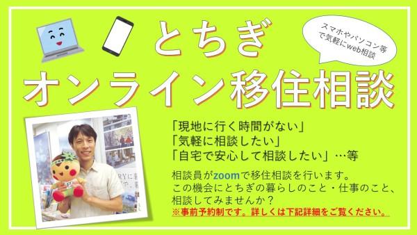 オンライン移住相談アイキャッチ(修正)