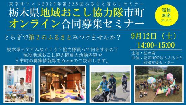 栃木県地域おこし協力隊市町オンライン合同募集セミナー