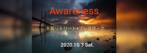 Awareness  矢板リトリート×ブレスワークコラボレーションイベント