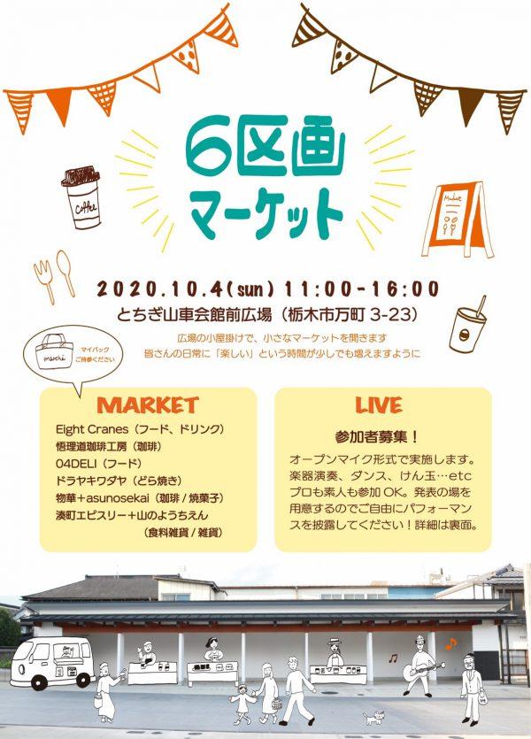 小さなマーケット「6区画マーケット」を開催します!