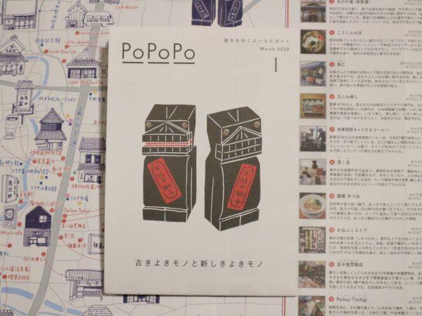 『栃木を歩くローカルガイド「PoPoPo」』を作成しました