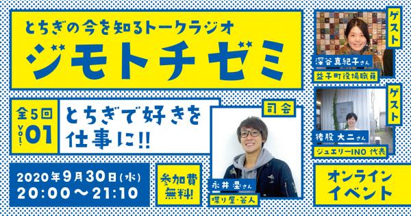 栃木県出身の学生向けオンラインイベント「ジモトチゼミ」