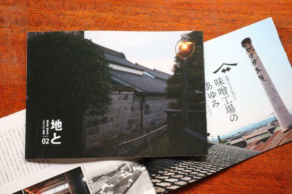 【栃木市】嘉右衛門町伝建地区PR冊子「地と」2号が完成しました