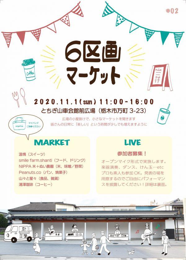小さなマーケット「6区画マーケット #02」を開催します